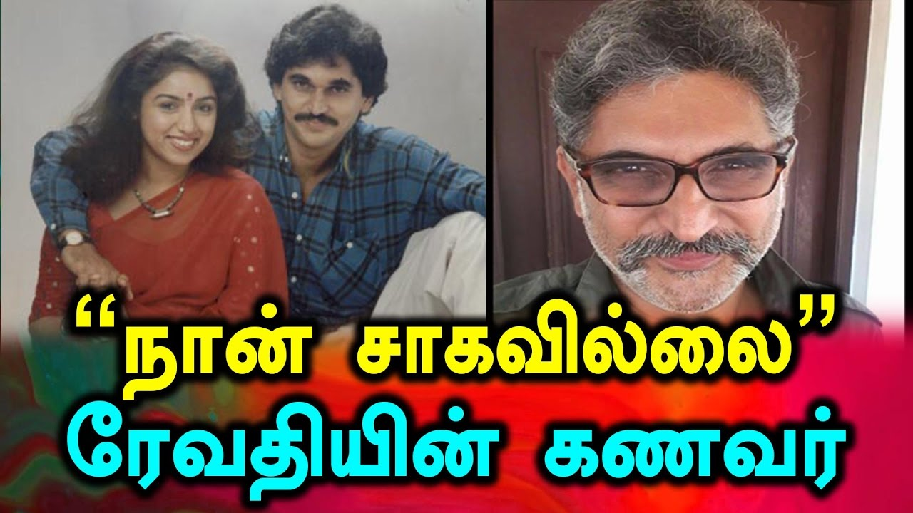 Revathis Husband Suresh Menon Post About Rumour Filmibeat Tamil