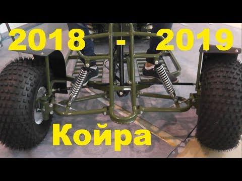 видео: Мотобуксировщики Койра сезон 2018-19 год. Лыжно-колесный модуль!