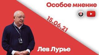 Особое мнение / Лев Лурье // 15.06.21