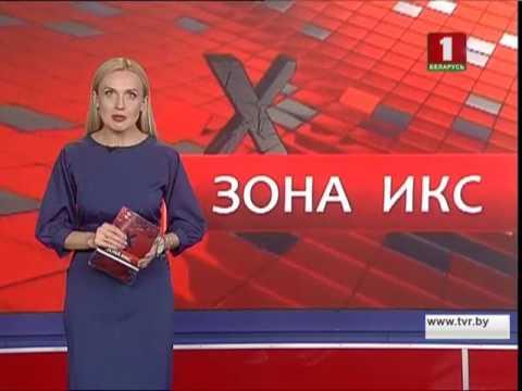 Зона икс смотреть онлайн последний выпуск беларусь