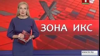 Зона X. Итоги недели.09.06.2017