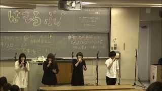 法政大学多摩キャンパス アカペラサークルはもるぷ♪ 新歓ライブ2015.4.9.