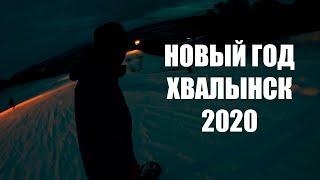 Новый Год в Хвалынске 2020 горнолыжный курорт сноуборд баня