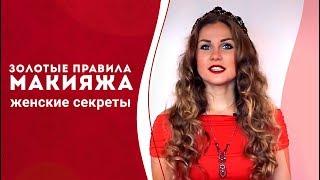 Золотые правила макияжа Как наносить макияж Женские секреты красоты