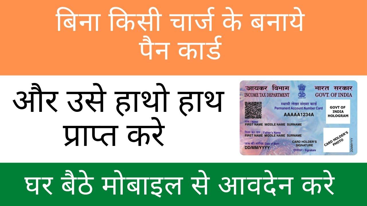 ghar baithe pan card kaise banaye mobile ke dawara free me