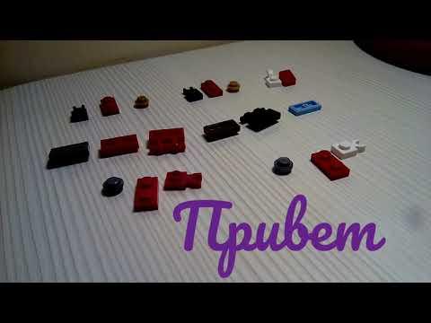 как сделать трансформера мадфлэпа из Лего