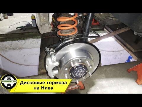 Современная тормозная система на Ниву - дисковые тормоза
