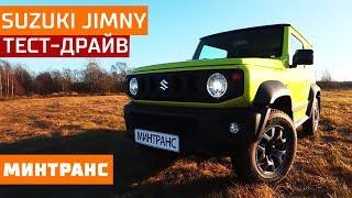 Тест-драйв Suzuki Jimny: для кого сделали эту машина?  Минтранс.
