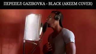 ПЕРЕПЕЛ GAZIROVKA - BLACK (AKEEM COVER)