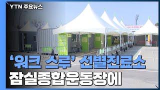 """서울시, '워크 스루' 선별진료소 운영...""""아직은 한…"""