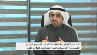 التيار الليبرالي الكويتي وحضوره بين الشباب