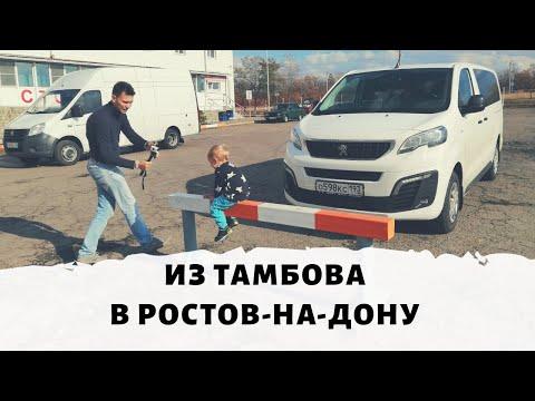 Едем в Ростов-на-Дону.