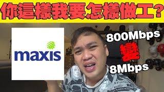 Maxis你到底又做么!这样网线影响到我的工作!