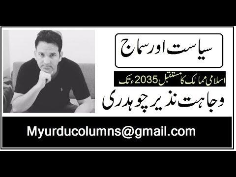Daily Urdu Column | Urdu Column Today | Future Of Muslim Countries Till 2035, Wajahat Nazir Chaudhry