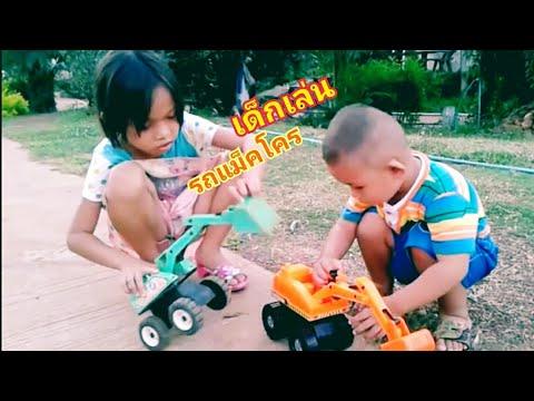 เด็กเล่นรถแมคโครตักดิน
