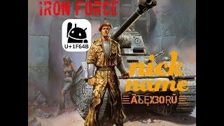 ironForce - Меняем ник на красивый UnicodePad