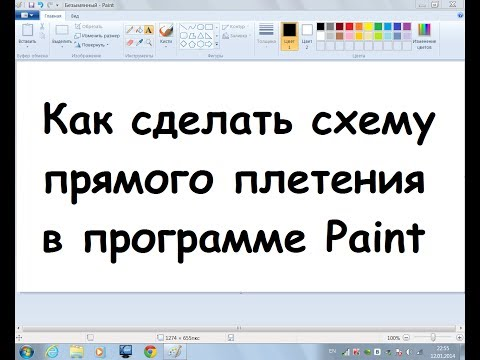 #38 by AkVaReLь Ю) Схема прямого плетения в Paint