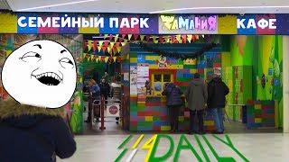 Zамания МЫТИЩИ ТЦ 4DAILY обзор отзыв