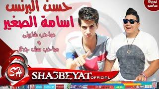 بالفيديو.. 'شبيك لبيك' يطرح 'صاحب شاريني'