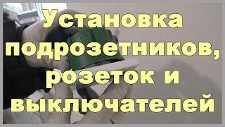 видео Монтаж розеток и выключателей