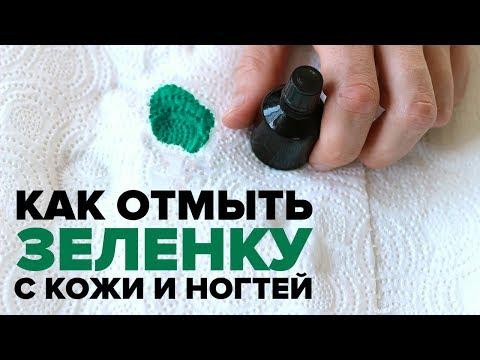 Как и чем оттереть зеленку с кожи рук и ногтей