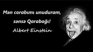 Laçın Məmişov - Albert Einsteinin yaddaşı və bizim yaddaşımız