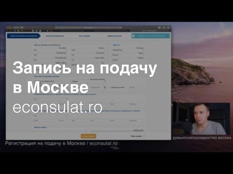 Записываемся на подачу в консульстве в Москве. Econsulat.ro Румынское гражданство.