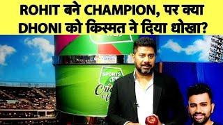 कैसे कप्तानी के मामले में Dhoni से भी आगे निकल गए Rohit Sharma? Crunchy Shot   Vikrant Gupta   IPL19