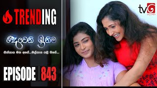 Deweni Inima | Episode 843 18th June 2020 Thumbnail