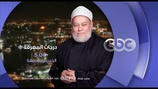 انتظرونا...الخميس والجمعة في تمام الـ 5 مساءً مع برنامج درجات المعرفة مع فضيلة الامام علي جمعة