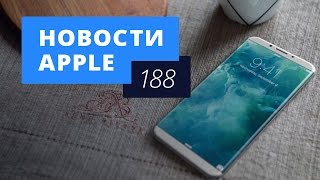 Новости Apple, 188 выпуск: iPhone 8 и Apple Pay в МЦК