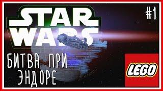 ПРОХОЖДЕНИЕ LEGO STAR WARS: The Force Awakens: Серия #1 - БИТВА ПРИ ЭНДОРЕ
