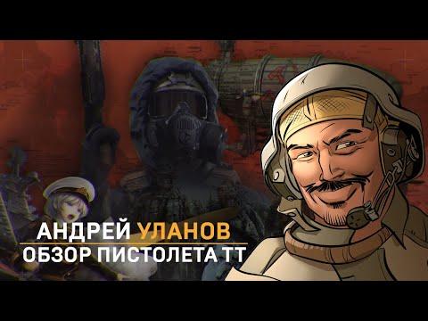 Андрей Уланов: обзор пистолета ТТ