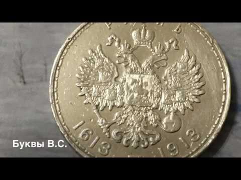 1 рубль 1913 300 лет дому романовых серебро стоимость/ 1 ruble 1913 silver