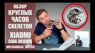 Часы Xiaomi Ciga Design Mechanical Round. Часы скелетоны: круглые механические. Обзор от Wellfix