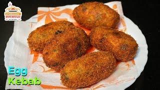 ఎగ్ కబాబ్ ఇలా చేసి పెట్టండి పిల్లలు ఇష్టంగా తింటారు | Egg Kabab Recipe in Telugu