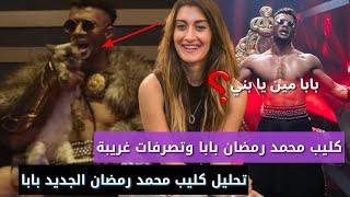 محمد رمضان بابا وابرز التصرفات الغريبة فى الكليب وتحليل كليب محمد رمضان بابا مين بني