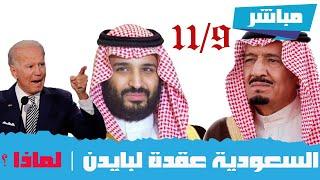 رد السعودية على الهجمة الامريكية.. السعودية عقدة بايدن ولطميات سبتمبر