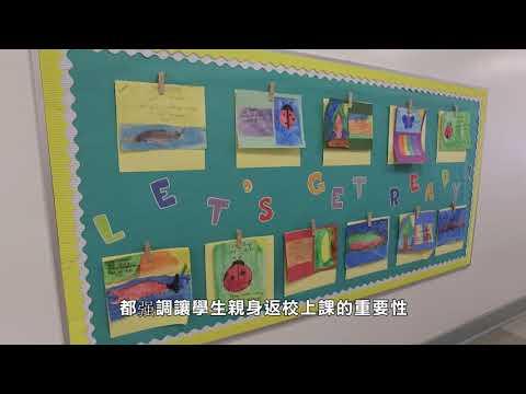【天下新聞】 三藩市: 秋季學期開始 全市學生可返校面授上課