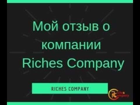Отзыв о Компании Riches Company
