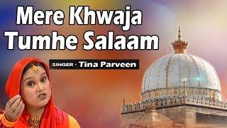 Mere Khwaja Tumhe Salaam | Latest Muslim Devotional Song | Tina Parveen, Munawwar Taj | Masha Allah