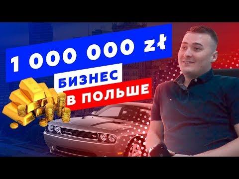Бизнес в Польше! Как открыть ломбард и заработать миллион? Как стать успешным? История