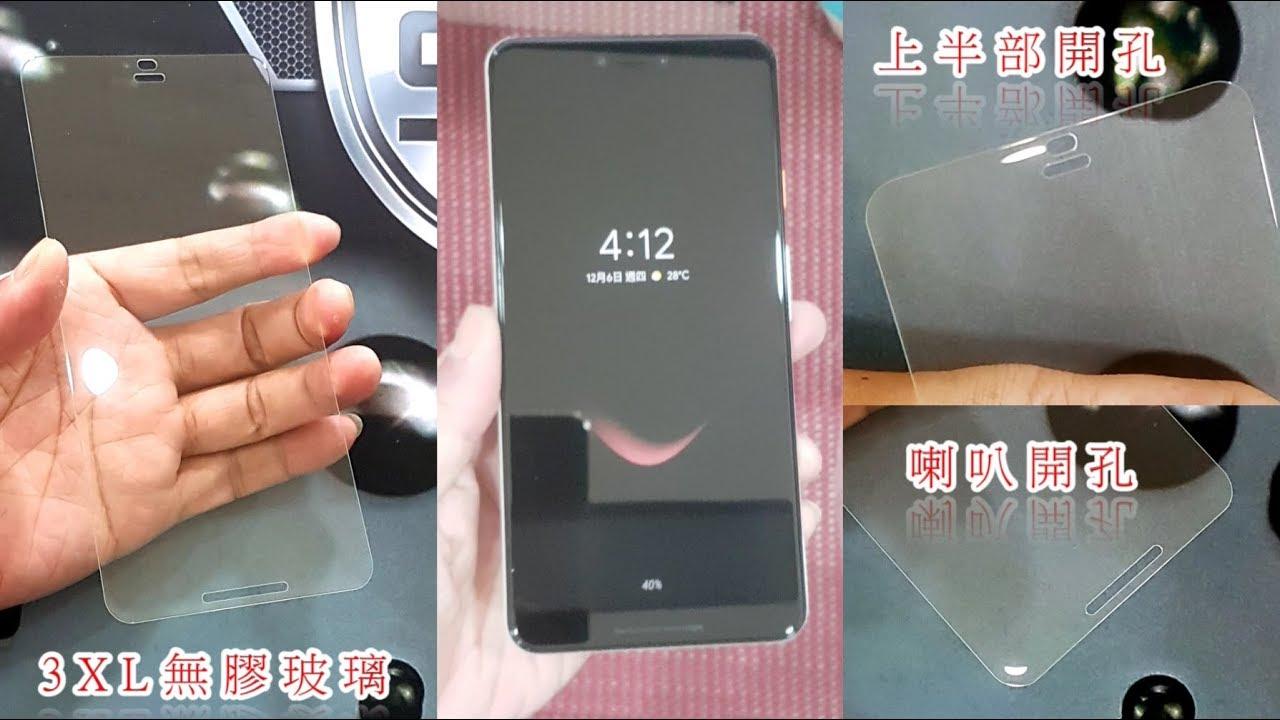 【3D全貼合手工全膠玻璃】 GOOGLE Pixel3 XL PIXEL 3XL 9H玻璃貼 果凍膠 UV膠 9H鏡頭貼 滿版玻璃貼 - YouTube