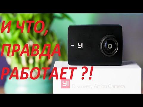 Распаковка и обзор бюджетной экшн-камеры Yi Discovery с #AliExpress.