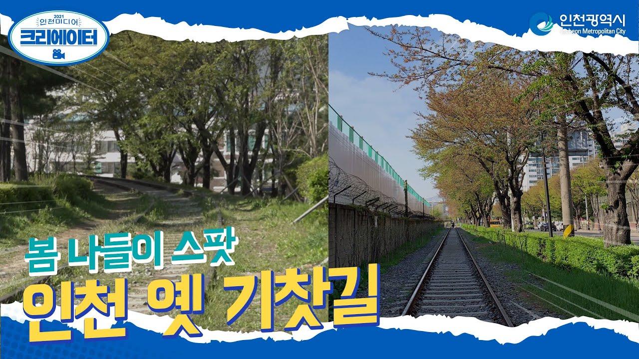 봄 나들이 l 인천 옛 기찻길 l 부개동 l 부평공원 l #2021인천미디어크리에이터
