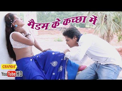 मैडम के कच्छा में  || Maidam Ke Kaksha Mein || Khushboo Uttam || Bhojpuri Hot Songs