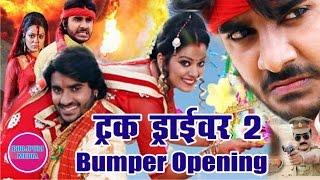 Truck Driver 2 Bhojpuri Movie II Bumper Opening Bihar & Jharkhand II Chintu, Nidhi, Neha