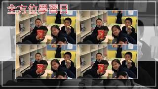 Publication Date: 2018-01-29 | Video Title: 九龍婦女福利會李炳紀念學校 - 2017-2018年度上學期