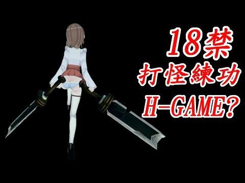 【R18】打怪練功H-GAME?【觸手逆襲 乙姬無慘】