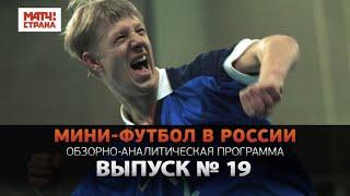 Мини футбол в России Выпуск 19